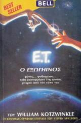 Ε.Τ. ο εξωγήινος