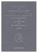 Λεξικό των Ελλληνικών και Ρωμαϊκών Αρχαίων