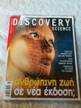 Discover and Science Ιανουάριος 2006