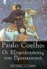 Paulo Coelho: Οι εξομολογήσεις του προσκυνητή
