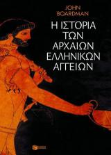 Η ιστορία των αρχαίων ελληνικών αγγείων