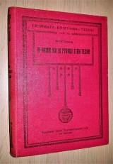 Οι Νόμοι και οι Ρυθμοί στην Τέχνη [Ελευθερουδάκης, 1930]