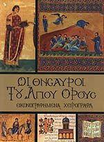 Θησαυροί του Αγίου Όρους - Σειρά 4 Τόμων