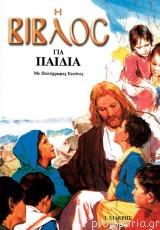 Η βίβλος για παιδιά με πολύχρωμες εικόνες