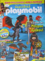 Το μυστικό του μαύρου δράκου - περιοδικό playmobil - Νοέμβριος-Δεκέμβριος 2014-Τεύχος 19