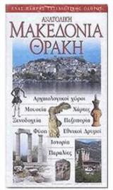 Ανατολική Μακεδονία Θράκη
