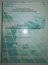 Εισαγωγή στην οικονομική θεωρία ΙΙ