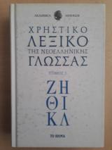Χρηστικό Λεξικό της Νεοελληνικής Γλώσσας - Τόμος 3
