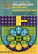 I Jolly Bricolage -  Fratelli Fabbri Editori - Πρακτικός Τεχνικός Οδηγός - Όλα μόνος σου - Φυτά στο σπίτι, στη βεράντα, στον κήπο