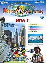 Μίκυ εξερευνητής: ΗΠΑ 1