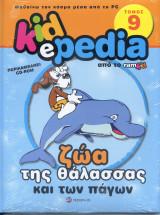 Kidepedia: Ζώα της θάλασσας και των πάγων
