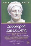 Διόδωρος Σικελιώτης βιβλία ΙΘ΄- Κ΄