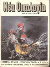 Νέα Οικολογία Απρίλιος 1990 Τεύχος 66