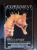 Γαιόραμα Experiment - Έτος 4ο - Τεύχος 17ο