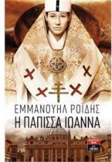 Η Πάπισσα Ιωάννα