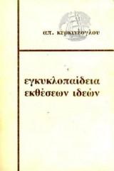 Εγκυκλοπαίδεια εκθέσεων ιδεών