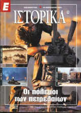 Ε Ιστορικά τεύχος 173