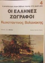 Καλλιτεχνική Βιβλιοθήκη , Οι Έλληνες Ζωγραφοι , Βολανάκης