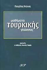 Μαθήματα Τουρκικής Γλώσσας