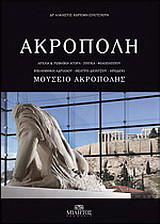 Ακρόπολη, Μουσείο Ακρόπολης