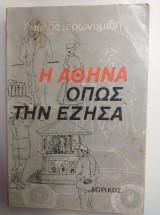 Η Αθήνα  οπως την εζησα 1947-1955