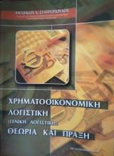 Χρηματοοικονομική λογιστική (γενική λογιστική) θεωρία και πράξη