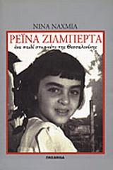 Ρέινα Ζιλμπέρτα