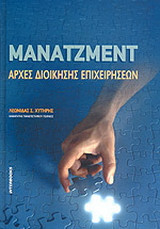 Μάνατζμεντ: Αρχές διοίκησης επιχειρήσεων