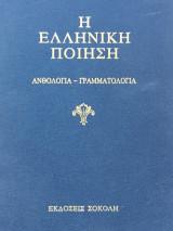Η ελληνική ποίηση, Ανθολογία - Γραμματολογία (τόμος έ)