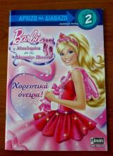 "Barbie - Η μπαλαρίνα με τις ""μαγικές"" πουέντ: Χορευτικά όνειρα"
