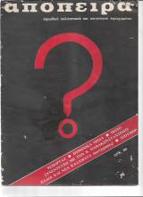 Απόπειρα  περιοδικό πολιτιστικού και κοινωνικού περιεχομένου