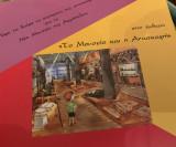 Πάμε να δούμε τα ευρήματα της ανασκαφής για το Νέο Μουσείο της Ακρόπολης