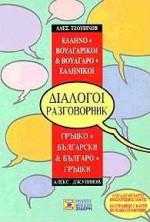 Ελληνο-βουλγαρικοί, βουλγαρο-ελληνικοί διάλογοι