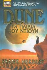Dune: Τα παιδιά του Ντιουν