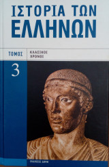 Ιστορια των Ελληνων κλασσικοι χρονοι