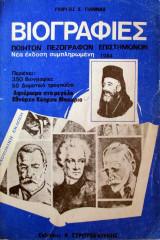 Βιογραφίες πεζογράφων και ποιητών