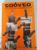 Τσόντα περιοδικό κινηματογράφικης λέσχης τεύχος