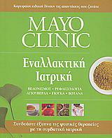 Mayo Clinic: Εναλλακτική ιατρική