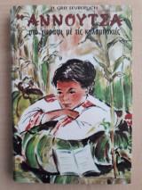 Η ΑΝΝΟΥΤΣΑ στο χωράφι με τις καλαμποκιές : ένα ρουμάνικο διήγημα για κορίτσια
