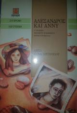 Αλέξανδρος και Άννυ