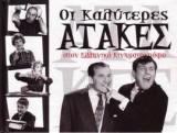 Οι καλύτερες ατάκες στον ελληνικό κινηματογράφο