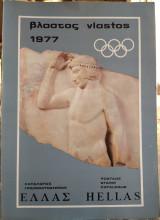 Βλαστός 1977