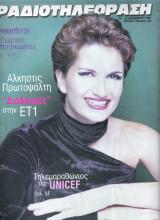 Περιοδικό Ραδιοτηλεόραση τεύχος 1452