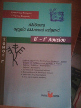 Προαγωγικές εξετάσεις Β΄ Λυκείου στα αρχ. ελληνικά κείμενα τ.Α΄