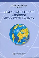Οι απανταχού της γης απόγονοι μεταναστών ελλήνων