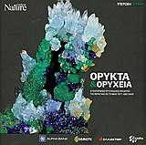 Explore Nature - Υπέροχη Ελλάδα - Ορυκτά & Ορυχεία