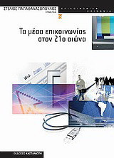 Τα μέσα επικοινωνίας στον 21ο αιώνα