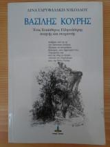 Βασίλης Κουρής - Ενας ευαίσθητος Ελληνολάτρης ποιητής και στοχαστής