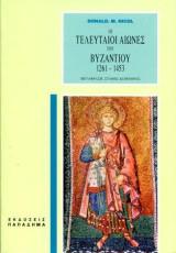 Οι τελευταίοι αιώνες του Βυζαντίου (1261-1453)