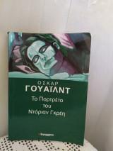 Το Πορτρέτο του Ντόριαν Γκρέυ